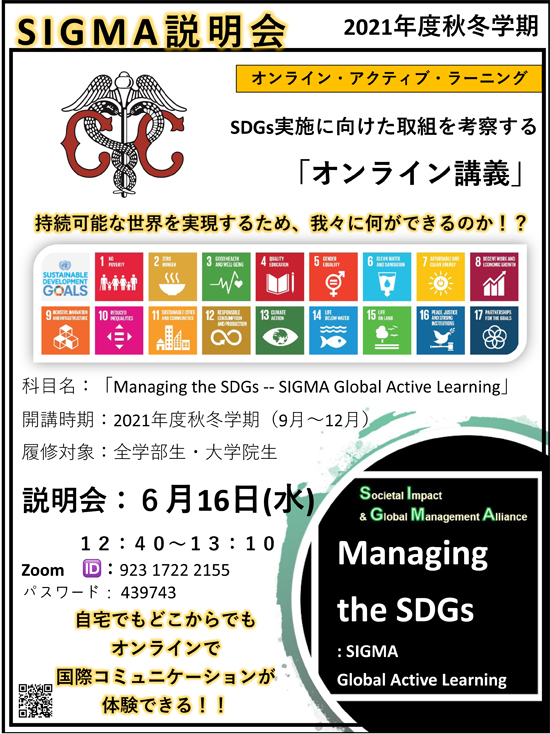 2021年度SDGSオンライン講義